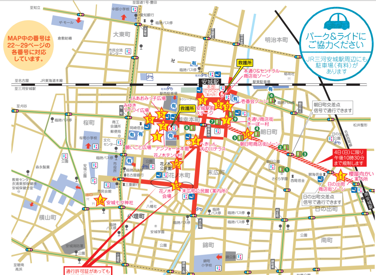 安城七夕まつり 交通規制 駐車場 地図