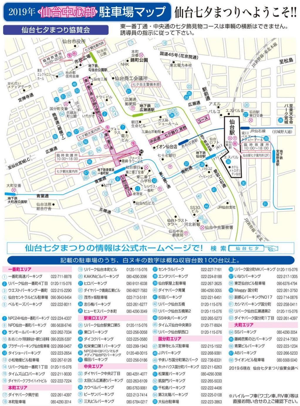 仙台七夕まつり 駐車場 地図