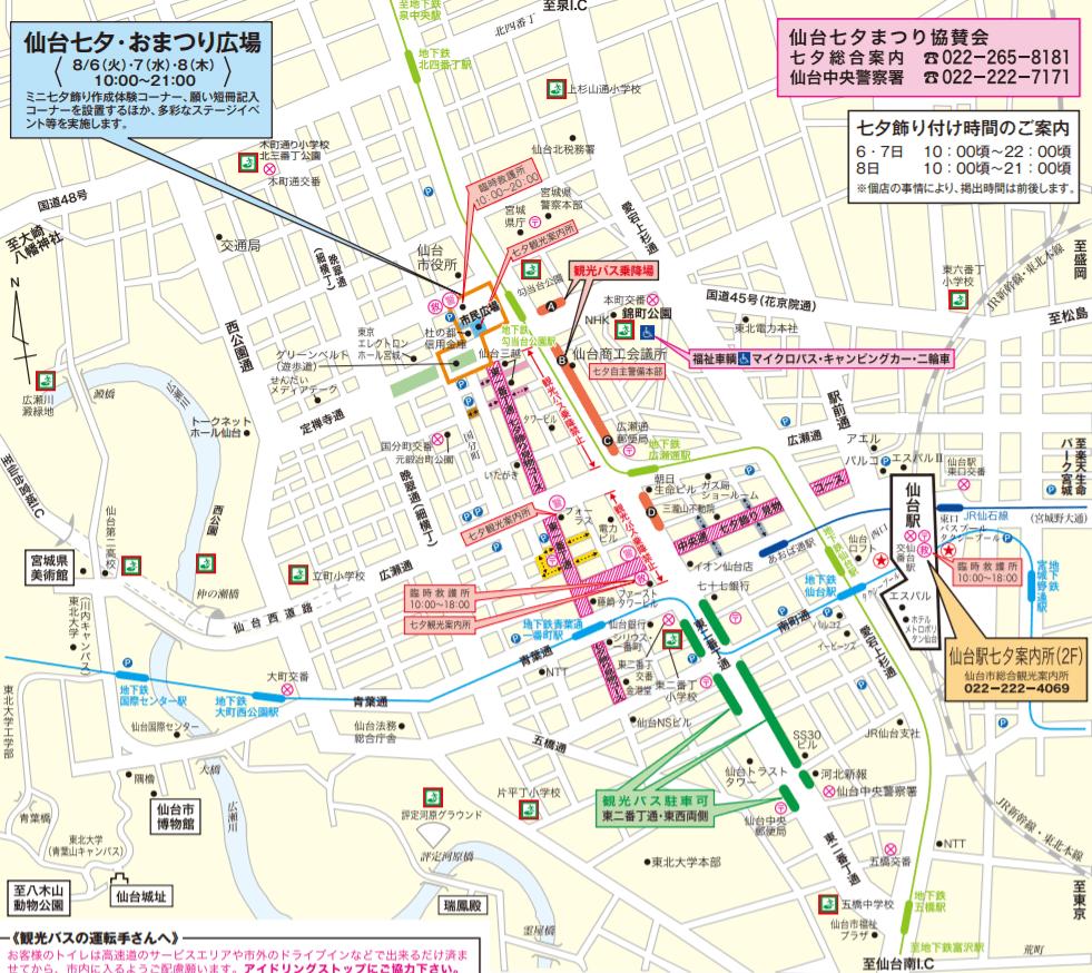 仙台七夕まつり 交通規制 地図