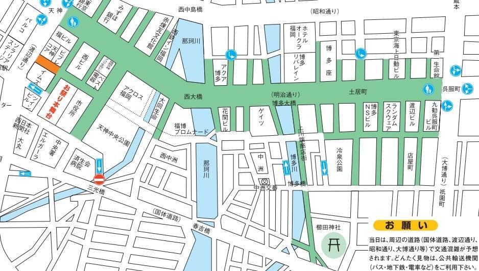 どんたく広場(明治通り)交通規制