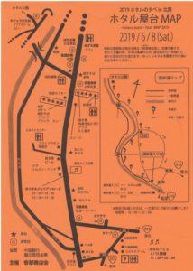 北房ホタル祭り屋台MAP