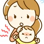 赤ちゃんの高熱(38度以上)対処方法。冷やし方やお風呂の入れ方