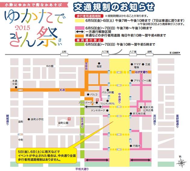 交通規制 地図
