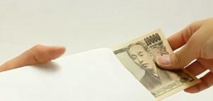 1万円札 封筒