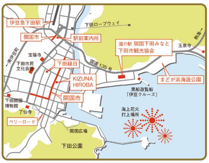 下田黒船祭 会場周辺地図