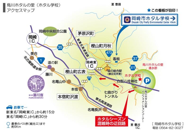 鳥川ほたるの里 アクセス 地図