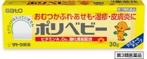 ポリベビー サトウ製薬