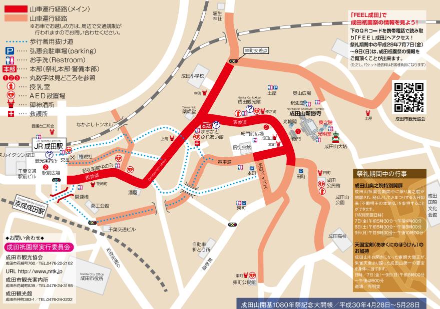 成田祇園祭 会場マップ