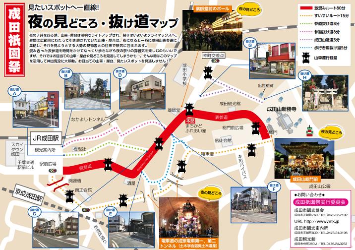 成田祇園祭 抜け道マップ