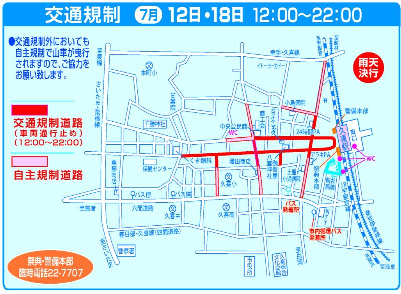久喜提灯まつり 交通規制 マップ