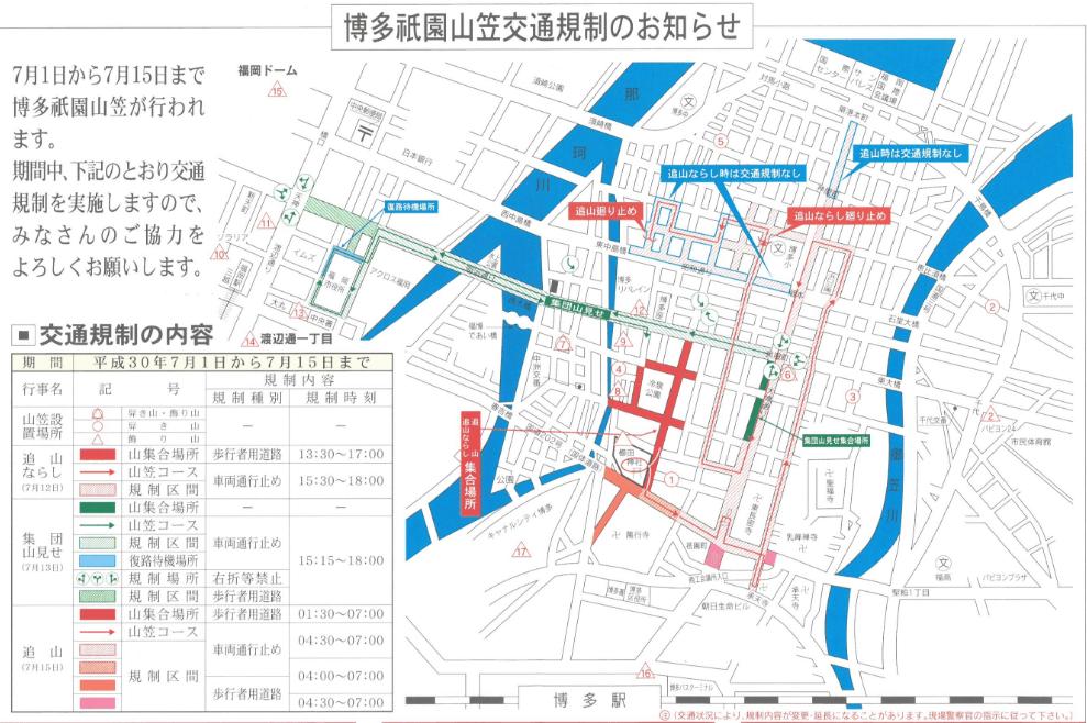 博多祇園山笠 交通規制 マップ