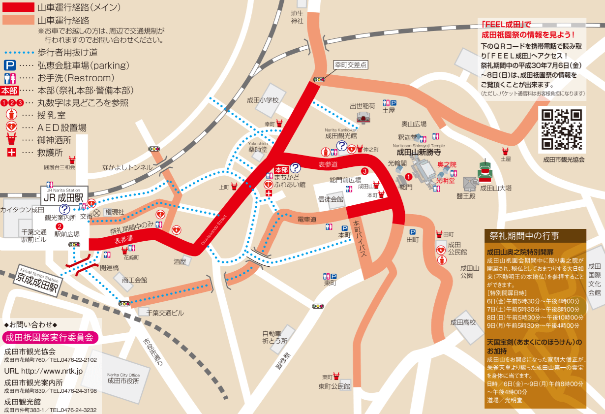成田祇園祭 山車運行 交通規制 マップ