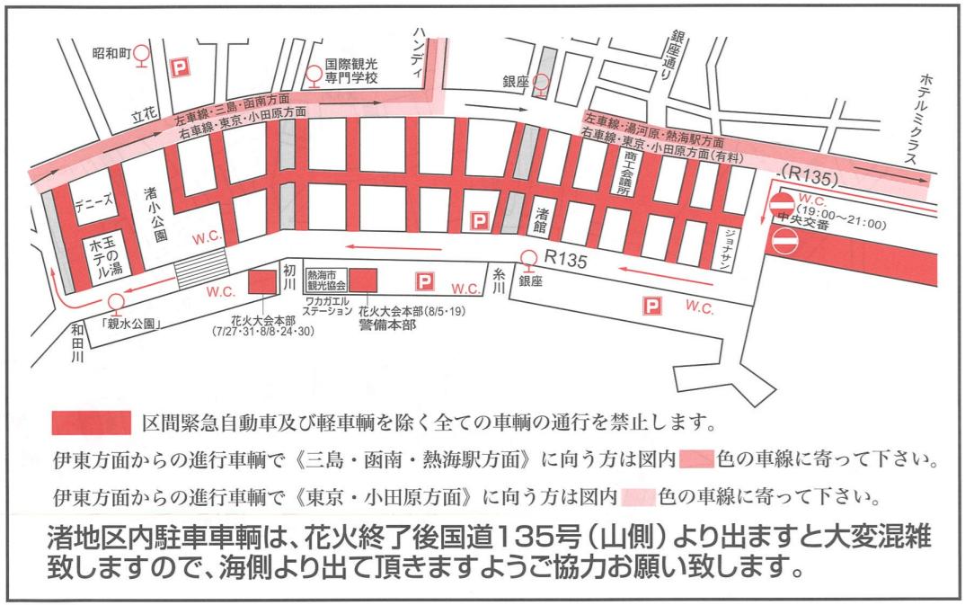 熱海花火大会 交通規制地図