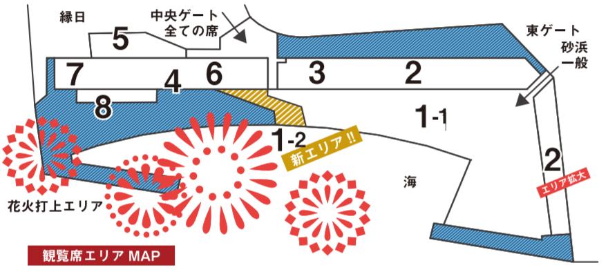 芦屋 花火 有料観覧席 マップ