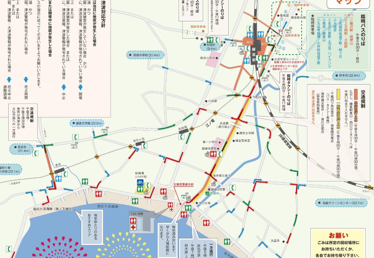 鎌倉花火大会 交通規制 地図
