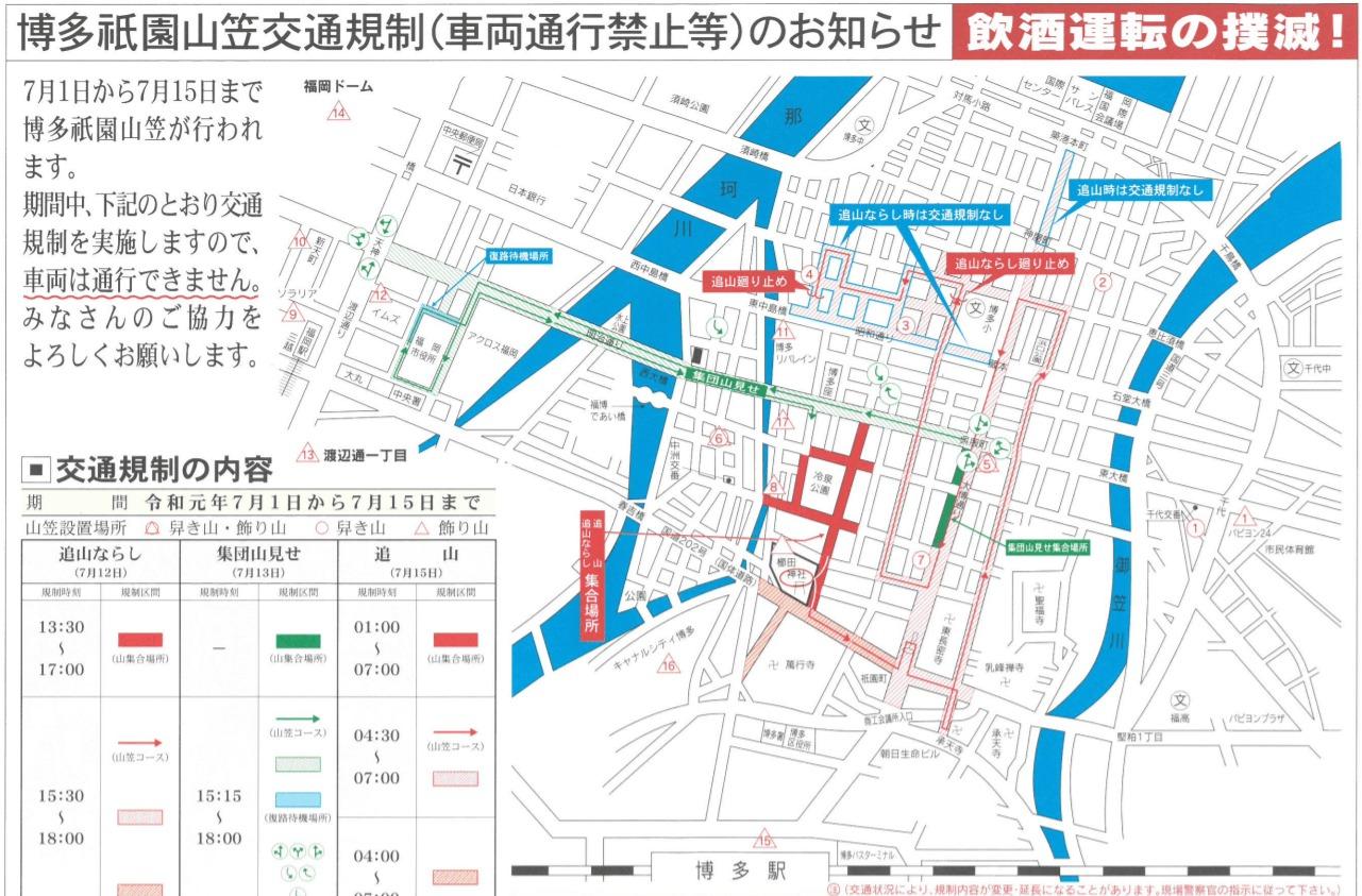 博多祇園山笠 交通規制 地図