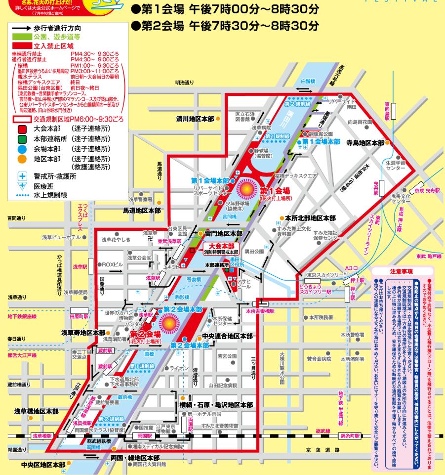 隅田川花火大会 交通規制 地図