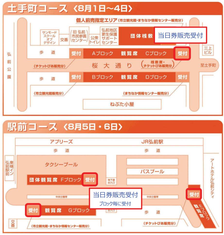弘前ねぷた祭り 有料観覧席 地図