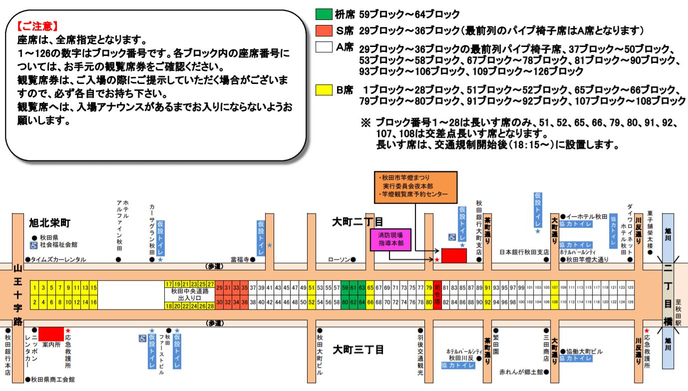 秋田竿燈まつり 有料観覧席 地図