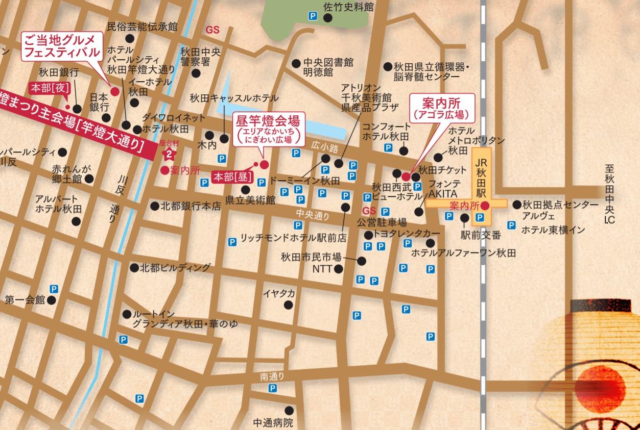 秋田竿燈まつり 有料駐車場 地図