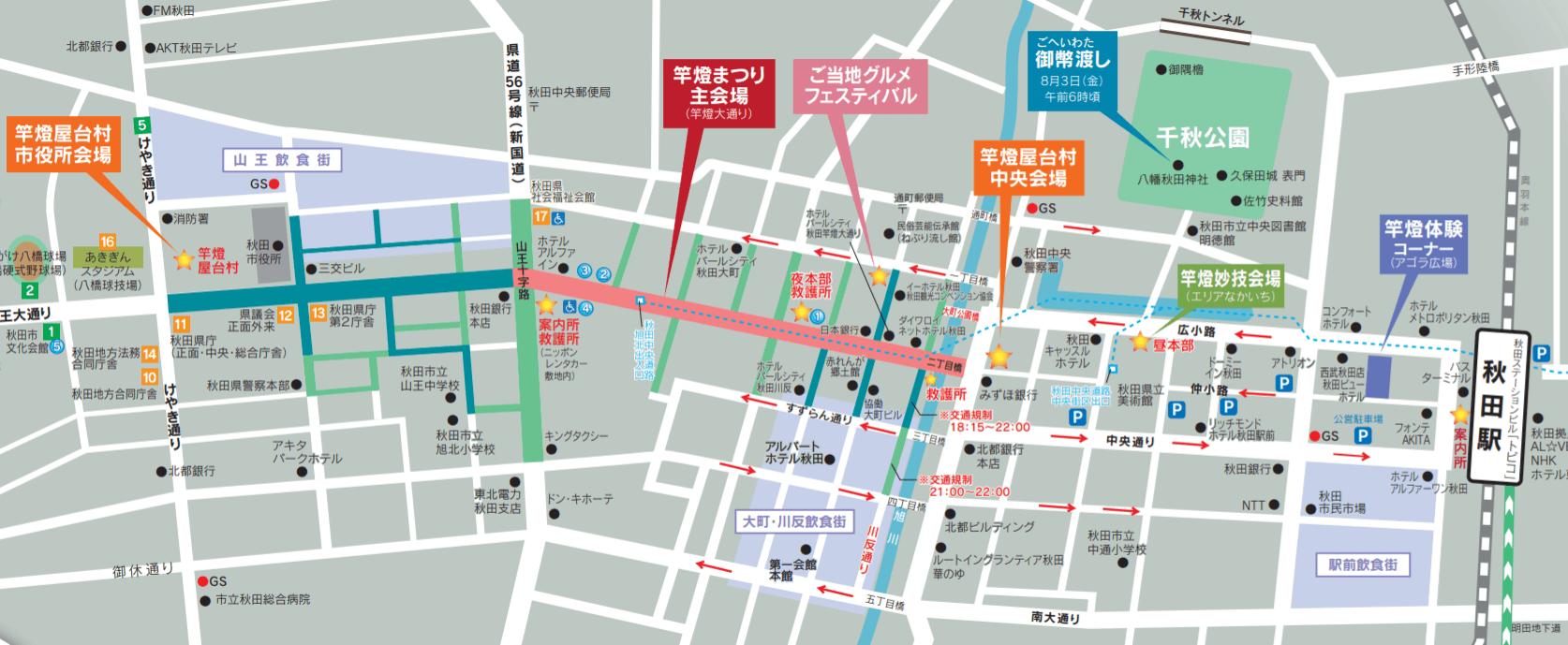 秋田竿燈まつり 交通規制 地図