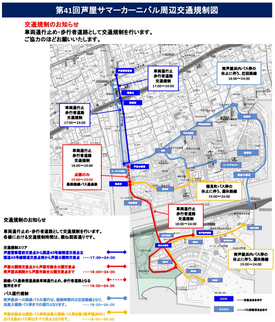 芦屋サマーカーニバル 交通規制 地図