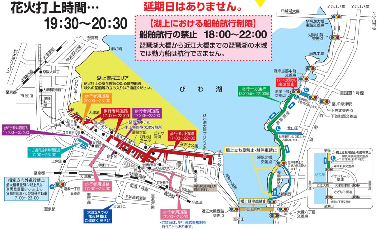 びわ子大花火大会 交通規制 地図