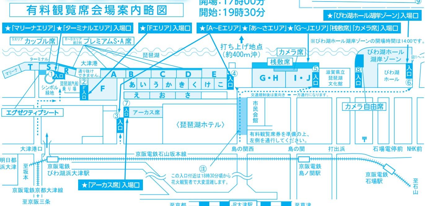 びわ子大花火大会 有料観覧席 地図