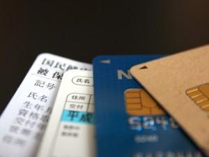 健康保険証 免許証 カード