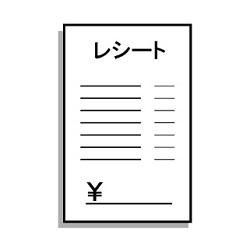レシート 円