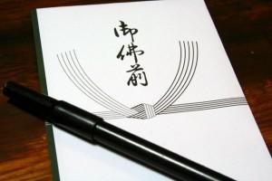 香典 御仏前 筆ペン
