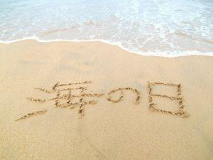 砂浜 海の日