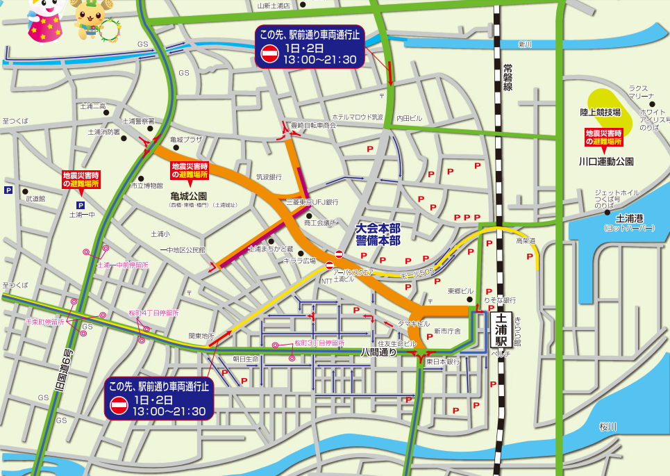 土浦キララ祭り 駐車場 地図