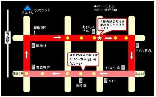 出典:http://www.nebuta.or.jp/