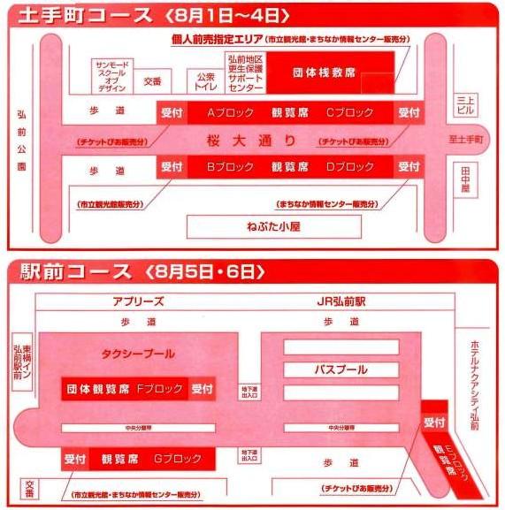 出典:http://www.hirosaki-kanko.or.jp/