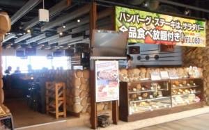 ストーンバーグ横須賀モアーズ店