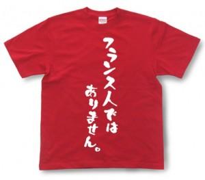 メッセージ入りTシャツ
