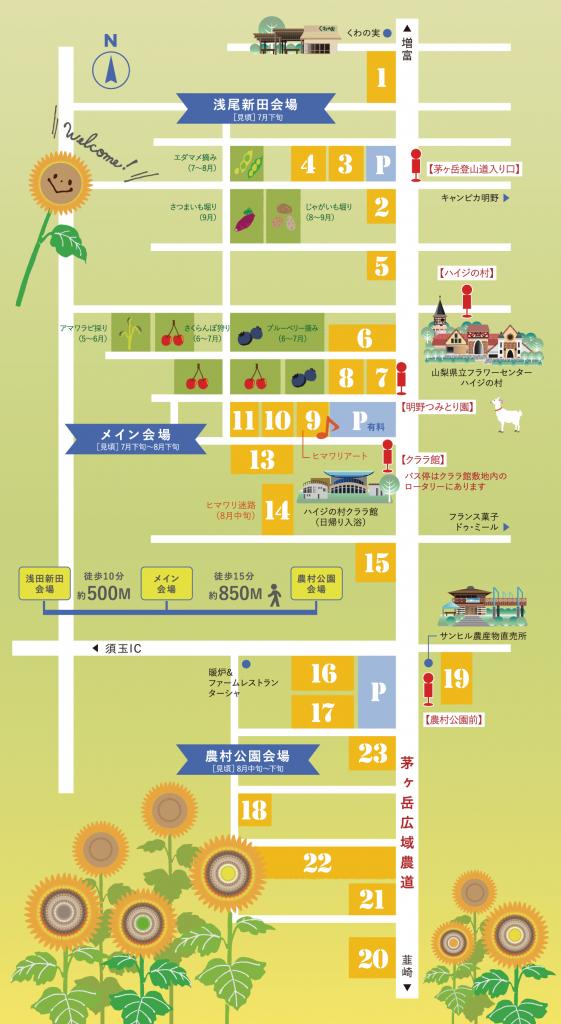 出典:http://www.hokuto-kanko.jp/