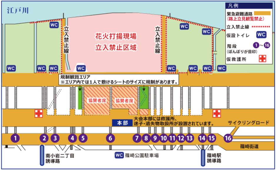 江戸川区花火 会場マップ