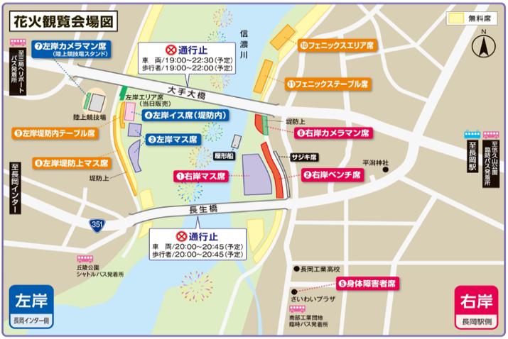 長岡花火大会 会場マップ