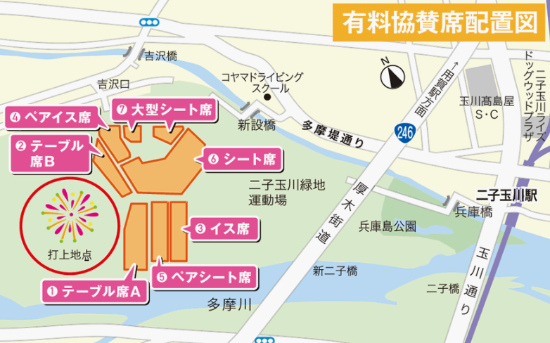 多摩川花火大会 有料席マップ