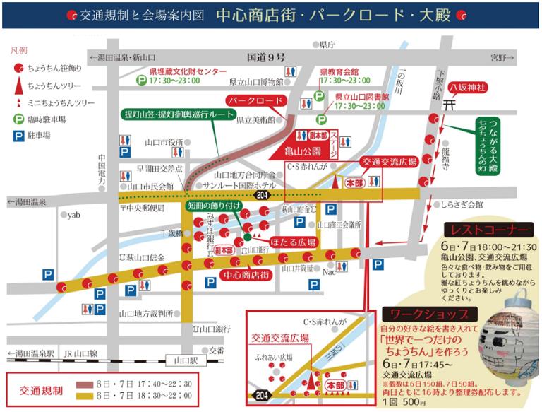 山口ちょうちん祭り 交通規制 駐車場 マップ
