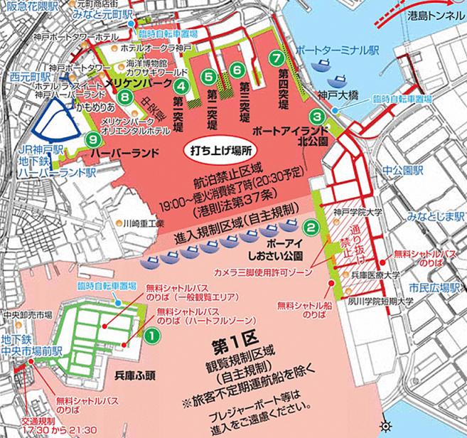 みなとこうべ海上花火大会 交通規制マップ