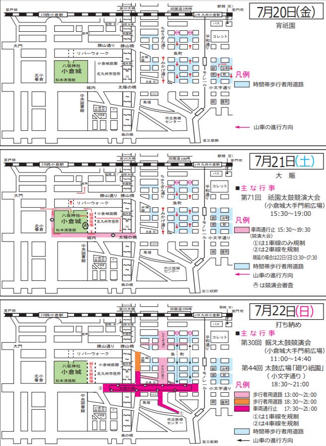 小倉祇園太鼓 交通規制マップ