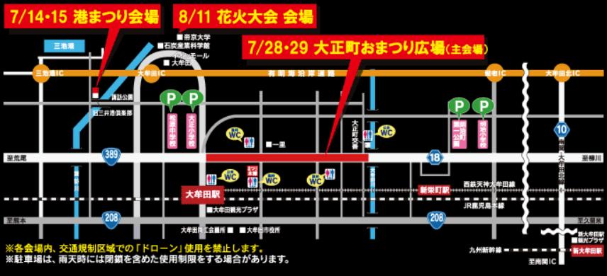 大牟田大蛇山祭り 会場マップ