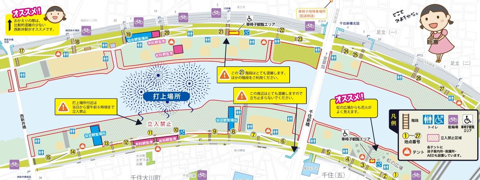 足立の花火 会場マップ