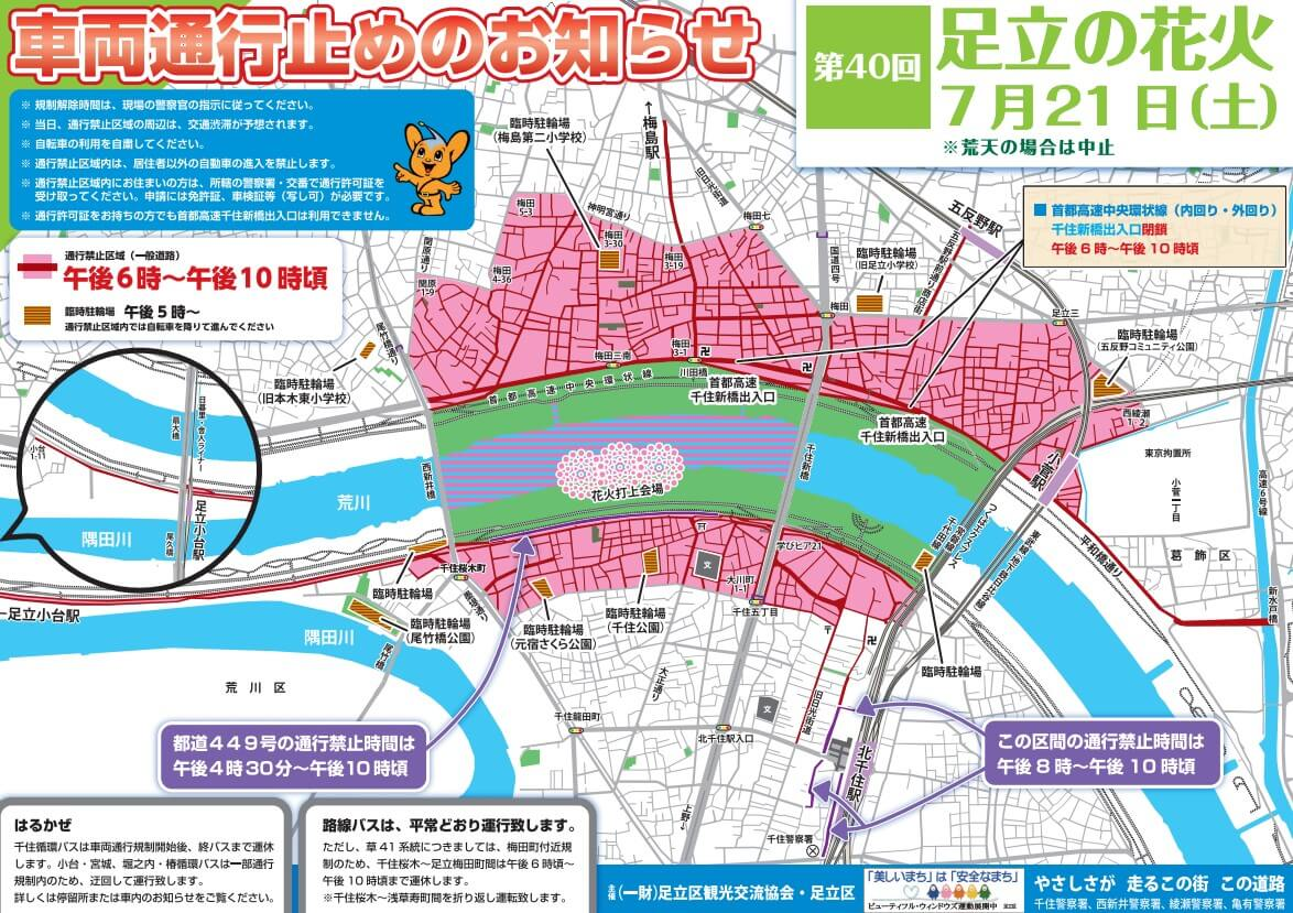 足立の花火 交通規制マップ