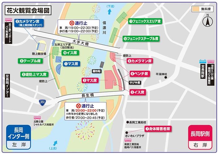 長岡花火大会 観覧席 マップ