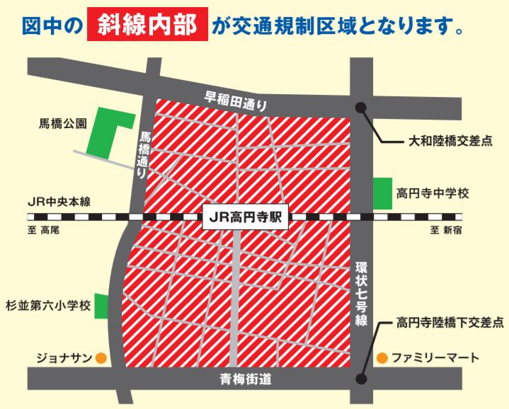 高円寺阿波おどり 交通規制 マップ