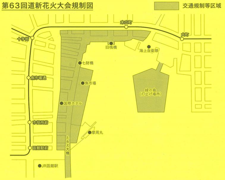 道新花火大会 交通規制図